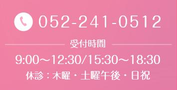TEL:052-241-0512