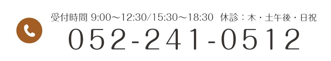 受付時間 9:00~12:30/15:30~18:30  休診:木・土午後・日祝 TEL:052-241-0512
