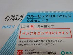 インフルエンザワクチン(チメロサールフリー)のお知らせ